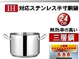 IH対応電磁調理器鍋ステンレス半寸胴鍋24cm(蓋別売り)