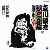 立川談志ひとり会 落語CD全集 第42集「浮世根問」「猪買い」
