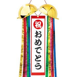 金のくす玉 (祝おめでとう) 日本製  【 無地たれまく付き 】 黄金伝説