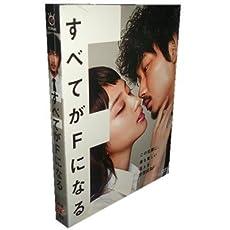 TVドラマ すべてがFになる DVD-BOX