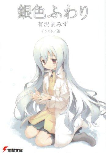 銀色ふわり (電撃文庫 あ 13-23)