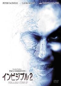 インビジブル2 [DVD]
