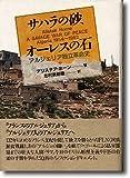 サハラの砂、オーレスの石―アルジェリア独立革命史