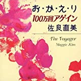 The Voyager♪Maggie Kim