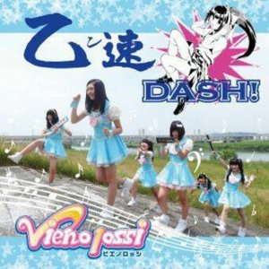 乙ン速DASH