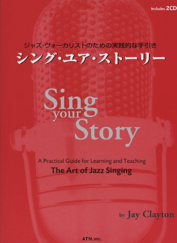 Practical guidance for シングユア story 2CD付 for the ジャズヴォーカリスト