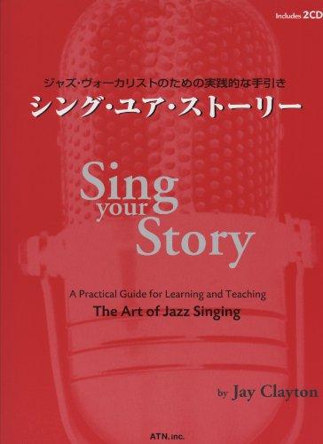 ジャズヴォーカリストのための実践的な手引き シングユアストーリー 2CD付