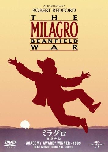 ミラグロ/奇跡の地 [DVD]