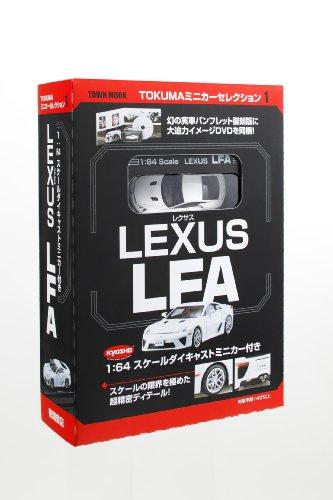 TOKUMAミニカーセレクション「レクサスLFA」 (タウンムック)