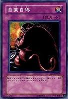 遊戯王カード-ストラクチャーデッキ収録 【 自業自得 】 SD12-JP030-N