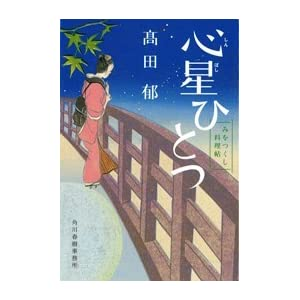 心星ひとつ―みをつくし料理帖 (ハルキ文庫 た 19-7 時代小説文庫)