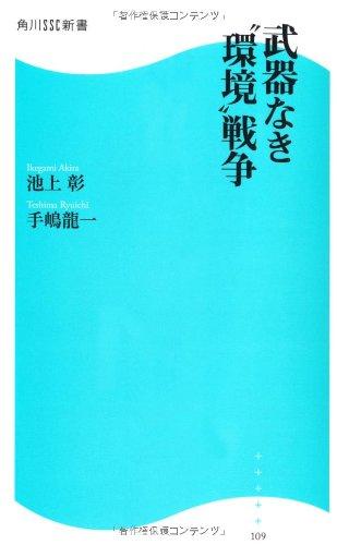 "武器なき""環境""戦争  角川SSC新書 (角川SSC新書)"