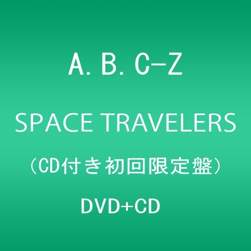 SPACE TRAVELERS (CD付き初回限定盤)(DVD+CD)