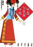 中国56民族手帖