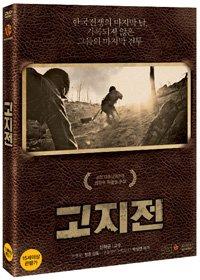 (韓国盤)シン・ハギュン、コ・スの高地戦 - DVD (2DVD+1CD(OST))(初回限定版)