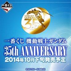 一番くじ 機動戦士ガンダム 35th ANNIVERSARY 全27種 + ラスト