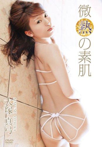 微熱の素肌 [DVD]