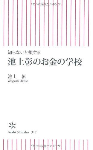 知らないと損する 池上彰のお金の学校 (朝日新書) -