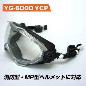山本光学 スワン JISゴーグル YG-6000YCP