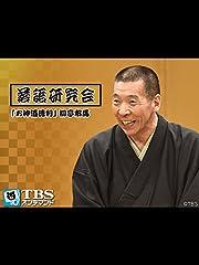 落語研究会 「お神酒徳利」柳亭市馬