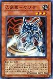 【遊戯王カード】 六武衆-ヤリザ STON-JP009-N