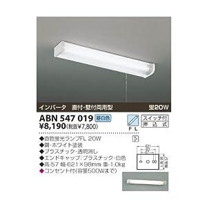 【クリックでお店のこの商品のページへ】コイズミ キッチンライト 流し元灯 ABN547019: ホーム&キッチン