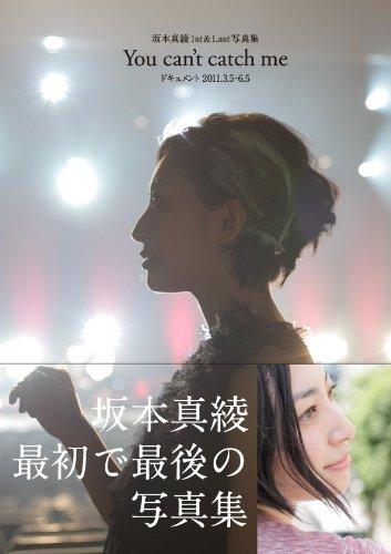 """坂本真綾 1st&Last 写真集 """"You can"""