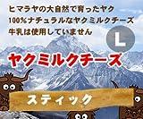 ヤクミルクチーズ Lサイズ【150g前後】 1本?2本入り 【みちのくファーム正規品】