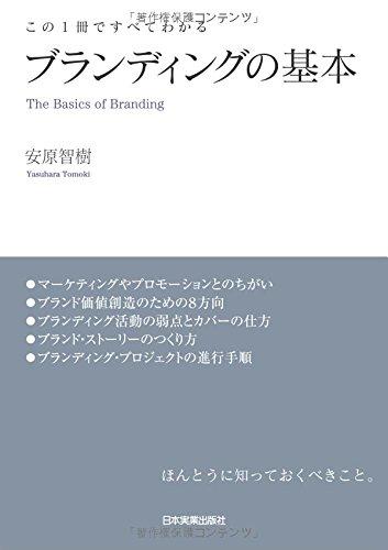 この1冊ですべてわかる ブランディングの基本