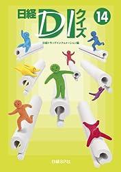 日経DIクイズ14