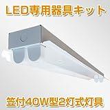 LED蛍光灯専用器具 笠付40W型2灯式 組み立てキット 直管型LED照明専用(国内メーカー)
