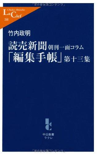 読売新聞朝刊一面コラム「編集手帳」
