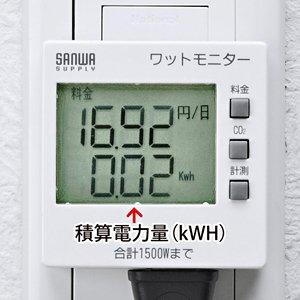 SANWA SUPPLY アウトレット ワットモニター TAP-TST8 箱にキズ、汚れのあるアウトレット品です。