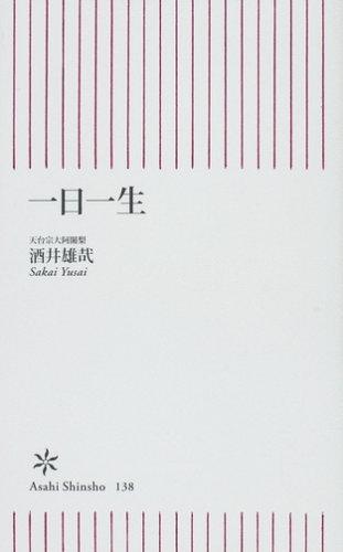 一日一生 (朝日新書 (138))
