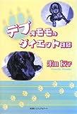 デブ犬モモのダイエット日記