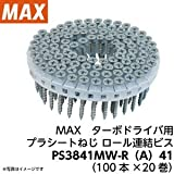MAX ターボドライバ用プラシートねじ PS3828MW-R(A) 28 ロール連結ビス (100本×20巻)6箱セット