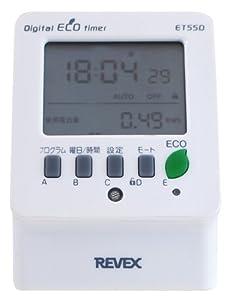 Revex コンセントタイマー 節電エコタイマーET55D