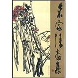 Ju Lu Paintings (Paperback)