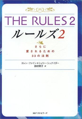 THE RULES〈2〉さらに愛されるための33の法則 (ワニ文庫)