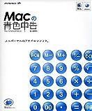 Macの青色申告Ver.3