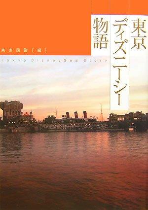 東京ディズニーシー物語