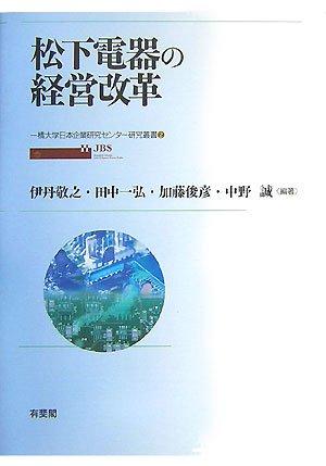 松下電器の経営改革 (一橋大学日本企業研究センター研究叢書)