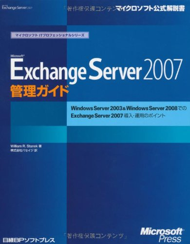 Microsoft Exchange Server 2007管理ガイド