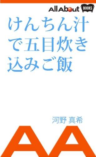 けんちん汁で五目炊き込みご飯 (All About Books)