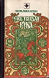 img - for Igor kovalenko.''Uleb Tvyordaya Ruka.''(In Russian.) book / textbook / text book