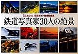 撮影ガイド付傑作選 鉄道写真家30人の絶景 (雑誌編集単行本)