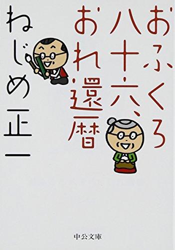 おふくろ八十六、おれ還暦 (中公文庫)
