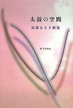 太鼓の空間―馬場あき子歌集 (新かりん百番 (32))