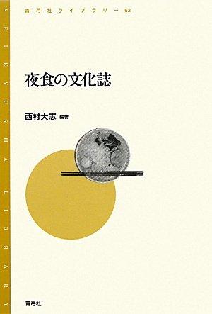 夜食の文化誌 (青弓社ライブラリー)