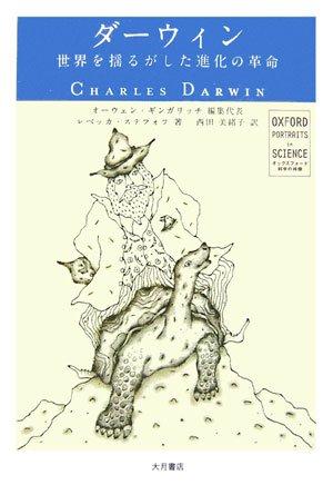 ダーウィン―世界を揺るがした進化の革命 (オックスフォード科学の肖像)